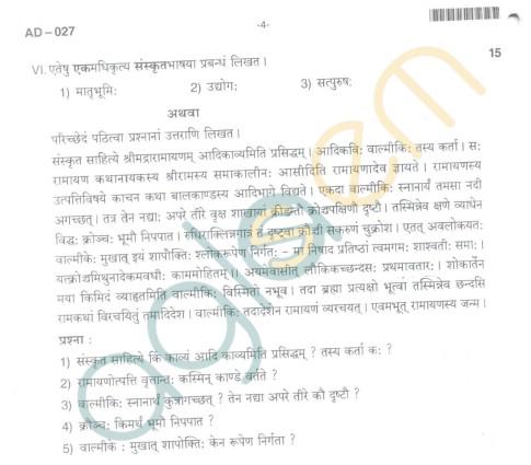 Bangalore University Question Paper Oct 2012II Year B.A. Examination - Sanskrit II (DCC)