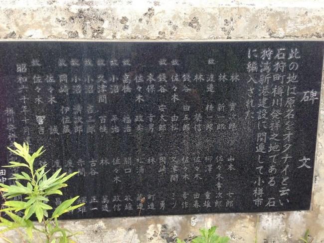2013-08-24_10.31.16.0_iPhone 5_IMG_2564_小樽発祥の地-オタルナイ集落跡_lost-village_hokkaido_japan