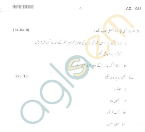 Bangalore University Question Paper Oct 2012:II Year B.A. Examination - Urdu II(DCC)(2008 & Onwards Scheme)