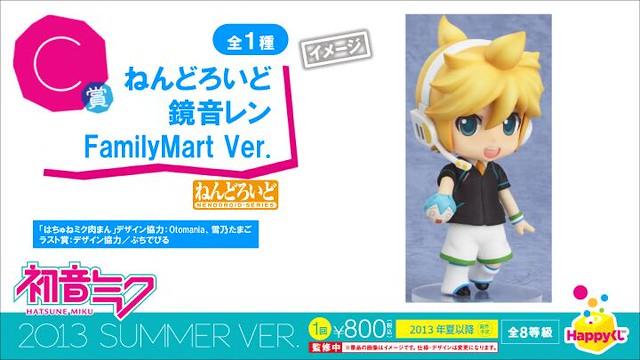 Nendoroid Kagamine Len: FamilyMart version