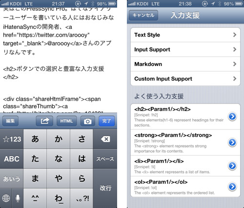 テキスト入力ボタン位置・HTML入力支援