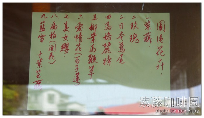 紫藤咖啡園 03