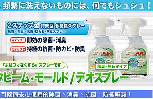 日本原裝PBM抗菌防黴消臭長效噴霧