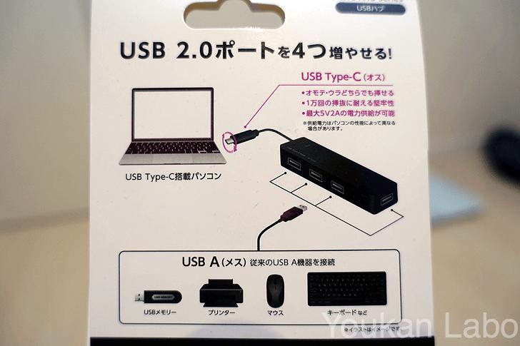 エレコム-elecom-USB-Cハブ06