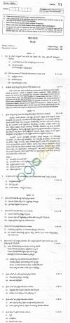CBSE Board Exam 2013 Class XII Question Paper -Telugu