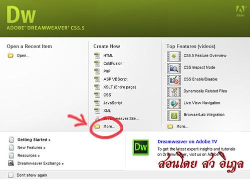 สอนเชื่อม CSS HTML Dreamweaver เปิดไฟล์ใหม่