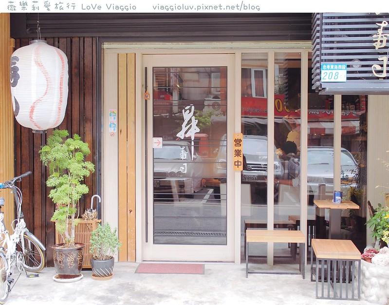 台北餐廳,日式料理,無菜單 @薇樂莉 Love Viaggio   旅行.生活.攝影
