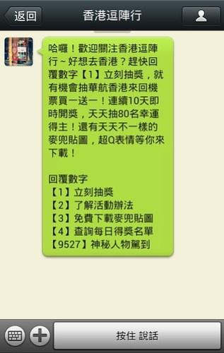 """4.WeChat新聞照-港旅局更邀請""""星爺""""獻聲助陣,讓用戶一加入就驚喜不斷,還一口氣大方推出11款超可愛的香港人氣卡通麥兜動態貼圖,更添聊天樂趣。"""