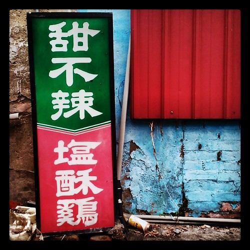 A sign rests in Caotun Township. #taiwan #nantou