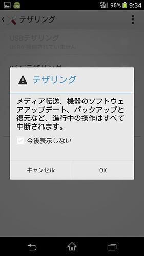 Screenshot_2014-03-19-09-34-49