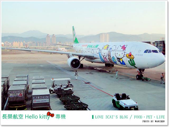 長榮航空 Hello kitty專機