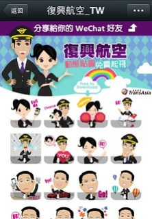 03_WeChat復興航空官方帳號_獨家設計16款動態貼圖免費下載