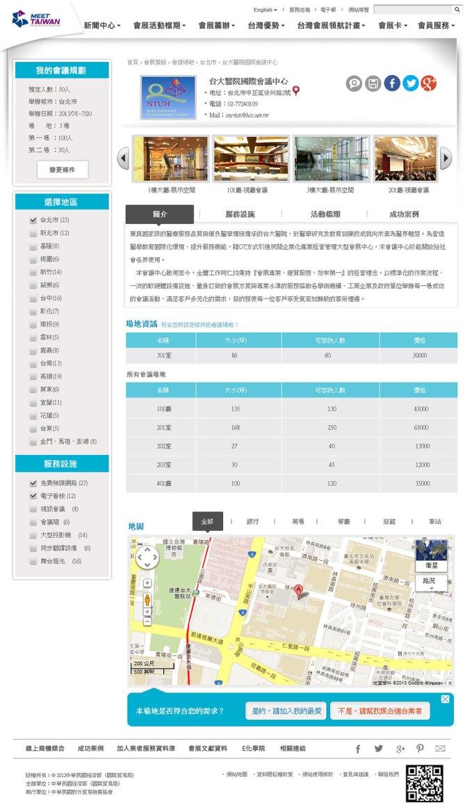 meet taiwan場地頁設計