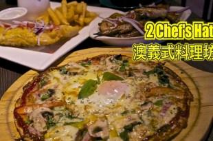 台北中山|2 Chef's Hat 澳義式料理坊-平價的美味!
