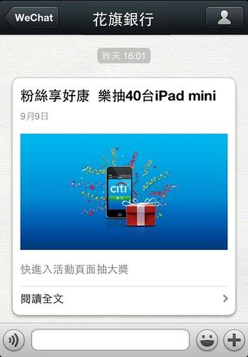 06_透過WeChat輸入關鍵字「2」 40台iPad mini等你抽