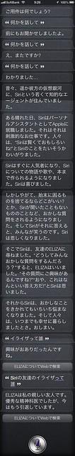 Siri talk a story (JP)