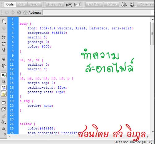 สอนเชื่อม CSS HTML Dreamweaver ทำความสะอาด File