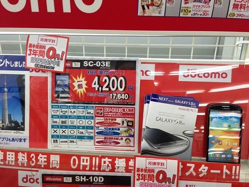 価格は4200円