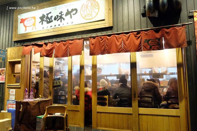 日本九州自由行┃博多極味や(極味屋):福岡超人氣排隊美食 ...
