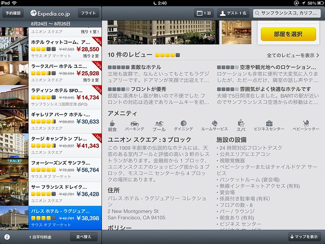 Expedia iPad App