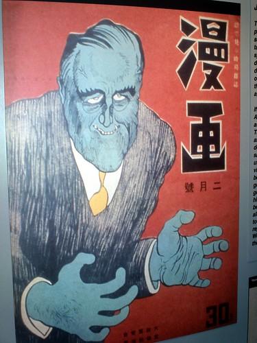 Japanese anti-American propaganda