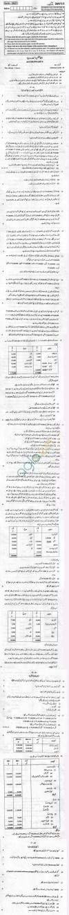 CBSE Board Exam 2013 Class XII Question Paper -Accounting (Urdu Version)