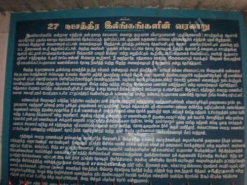 History of the 27 Nakshathira Lingams.. Mahalingaswamy temple, Thiruvidaimarudhur.