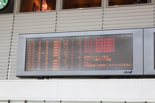 伊丹空港の出発時刻