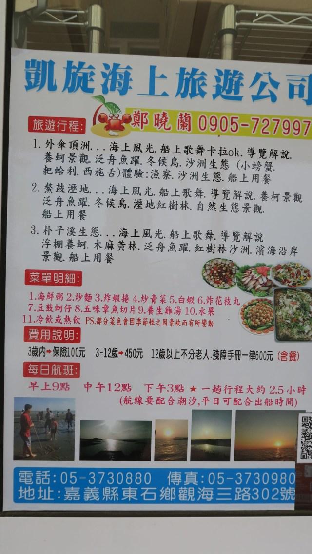 東石外傘頂之旅 (66)