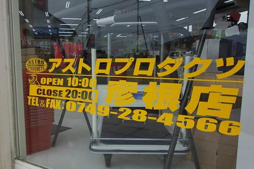 Astro Products Hikone