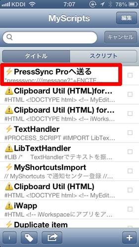 MyScriptsスクリプト PressSync Proに送る