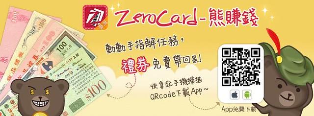 Zerocard 熊賺錢