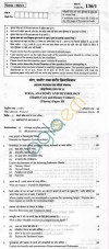 CBSE Board Exam 2013 Class XII Question Paper -Yoga,Anatomy and Physiology