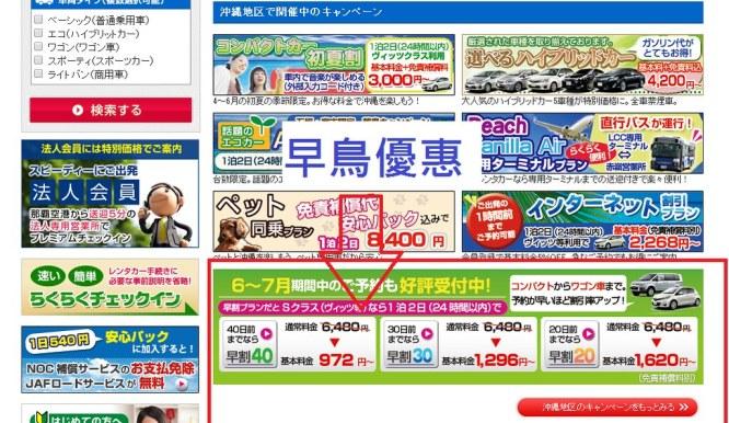[沖繩.自駕]如何在OTS租車撿便宜教學~自助出遊好輕鬆 @VIVIYU小世界