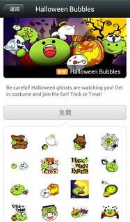 02_WeChat「Halloween Bubbles」動態貼圖即日起至11月2日止開放限時免費下載!