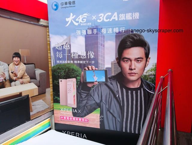 中華電信 ジェイ