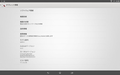 Screenshot_2014-05-03-08-08-22
