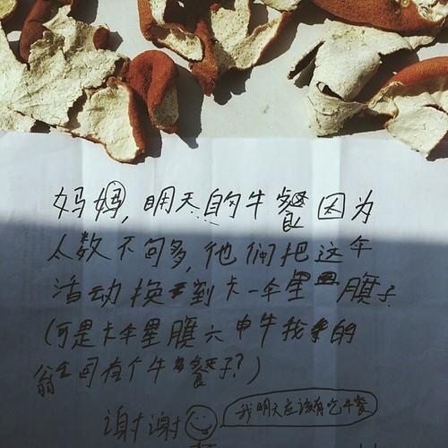 sabotaged-chinese-note