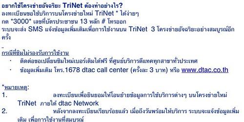 dtac-trinet-02