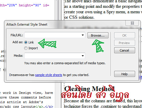 สอนเชื่อม CSS HTML Dreamweaver หาไฟล์ CSS เพื่อเชื่อมโยง
