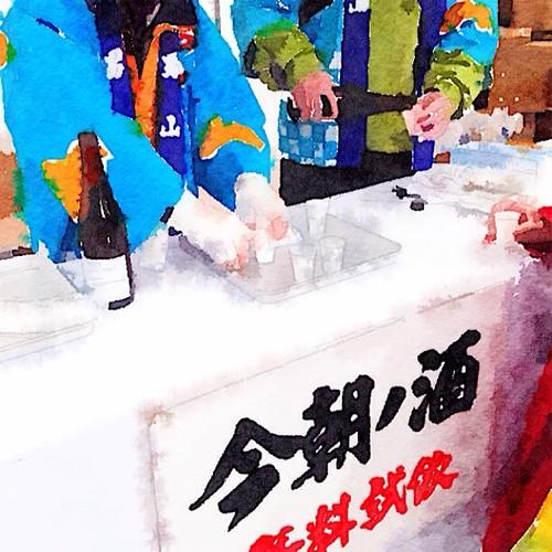 今朝しぼりたてのお酒 Painted in #Waterlogue
