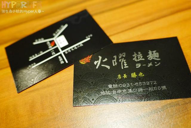 火曜拉麵 (6)