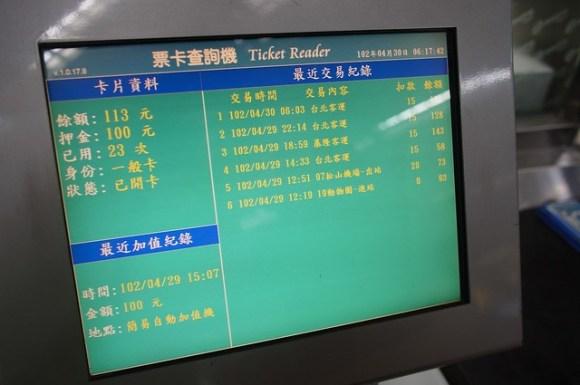 130430_trip-taiwan04