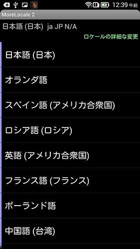 Screenshot_2014-04-13-00-39-22