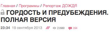 Снимок экрана 2013-09-21 в 14.49.24