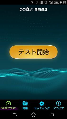 Screenshot_2014-11-07-21-18-45