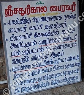 Information on chaturkala VBhairavar, Thiruvisanallur