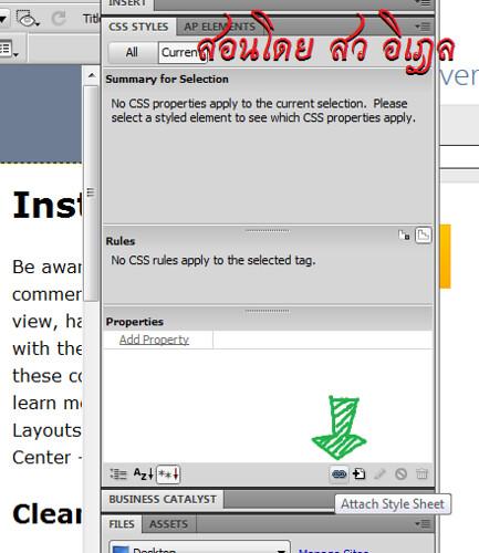 สอนเชื่อม CSS HTML Dreamweaver หรือใช้โซ่ด้านล่างในการ Attach Style Sheet