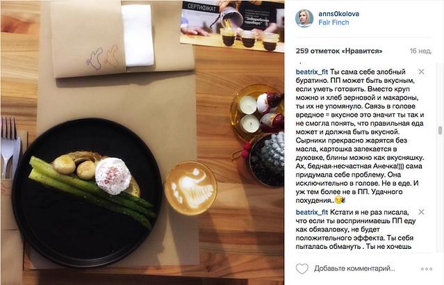 Ann Sokolova, Kiev в Instagram: «Ну что, вы просили. #ЕстьЛиЖизньПослеПП? Часть 1. Многие из вас помнят, как я постила свою еду… 2016 05 11 09 45 06