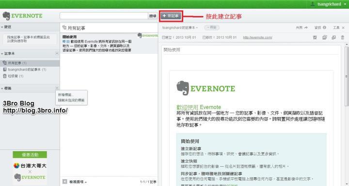 [軟件]隨身貼心的個人雲端筆記本 - Evernote 4